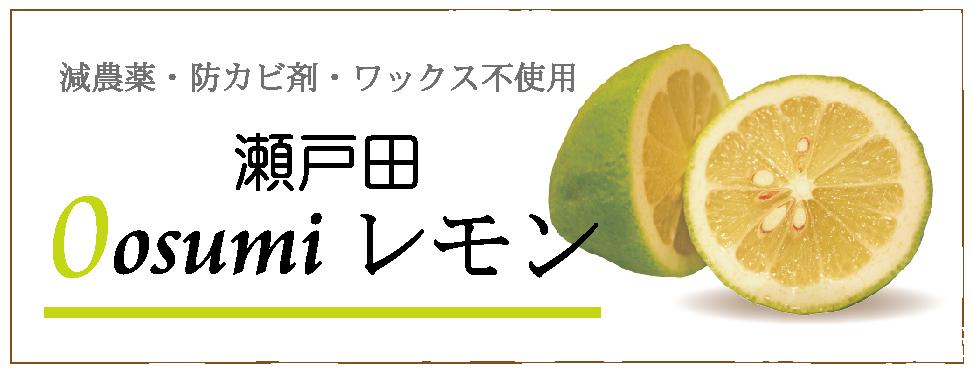 瀬戸田Oosumiレモン